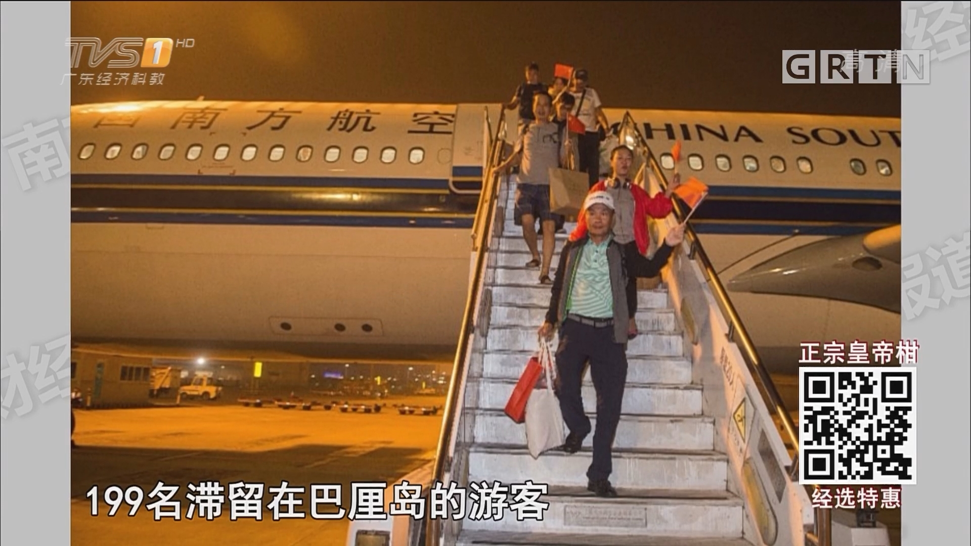 巴厘岛机场临时开放 首批撤离游客今晨6点抵达广州