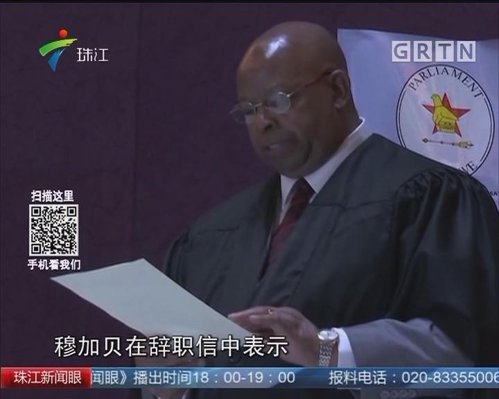 穆加贝辞去津巴布韦总统职务