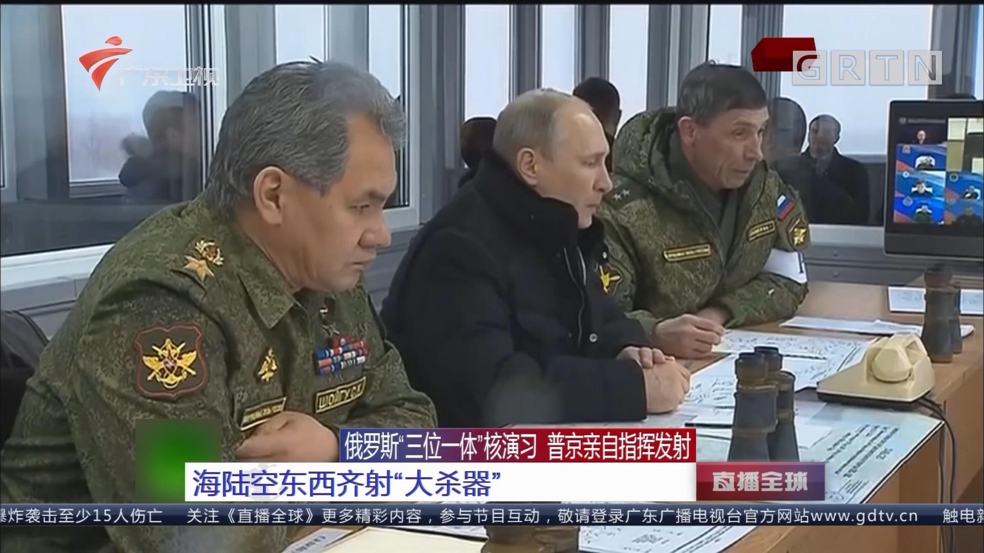 """俄罗斯""""三位一体""""核演习 普京亲自指挥发射 海陆空东西齐射""""大杀器"""""""