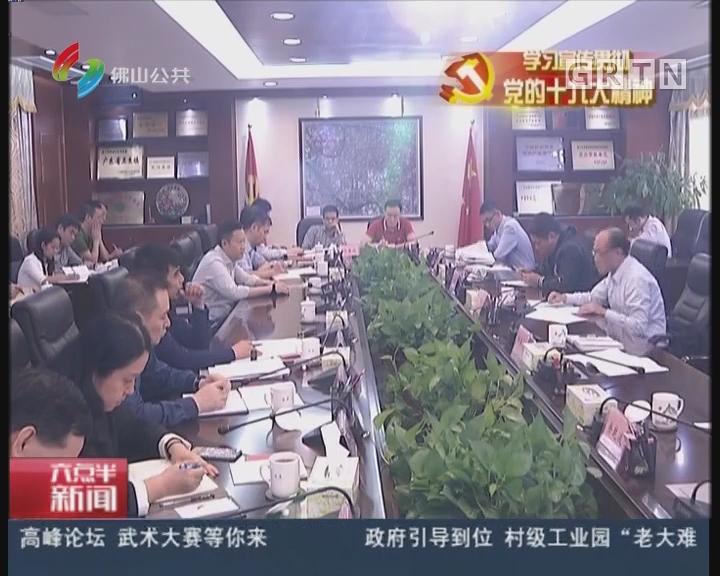 [2017-11-15]六点半新闻:李子甫到禅城张槎宣讲党的十九大精神