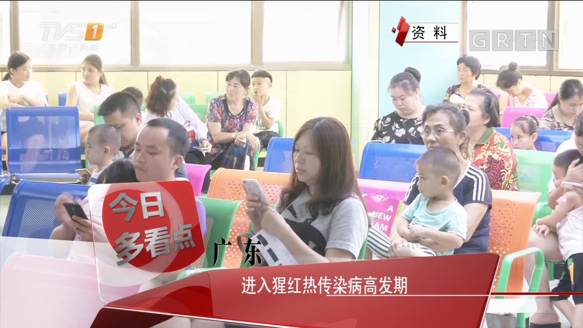 广东:进入猩红热传染病高发期