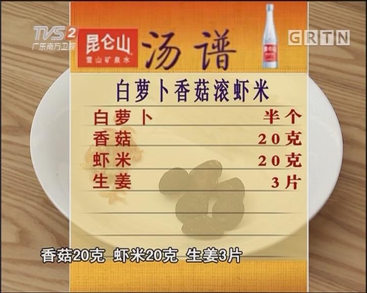 白萝卜香菇滚虾米