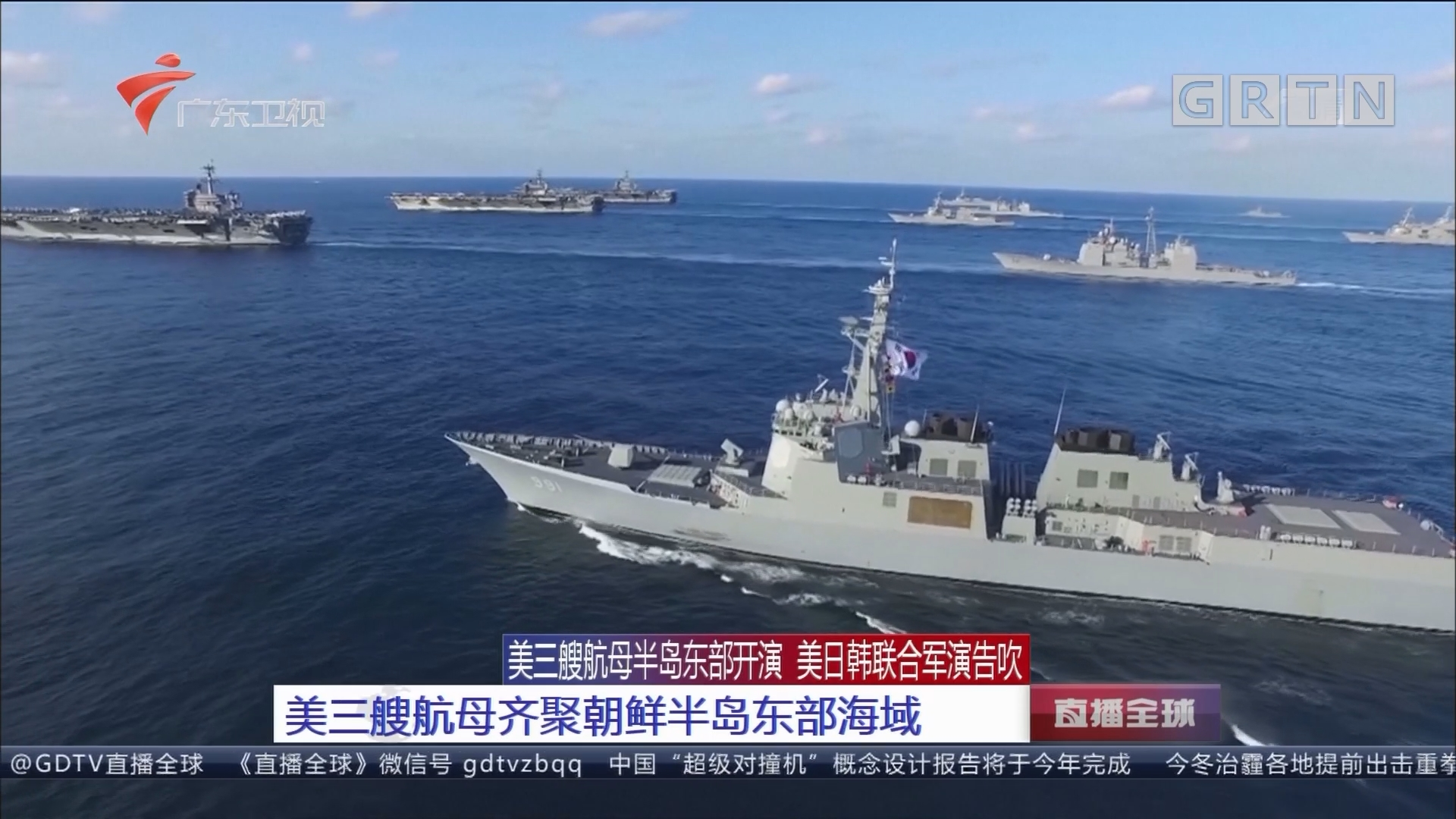 美三艘航母半岛东部开演 美日韩联合军演告吹:美三艘航母齐聚朝鲜半岛东部海域