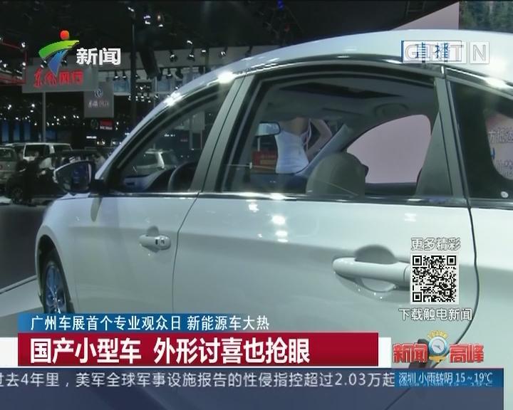 广州车展首个专业观众日 新能源车大热:新能源大热 长续航车型吸睛