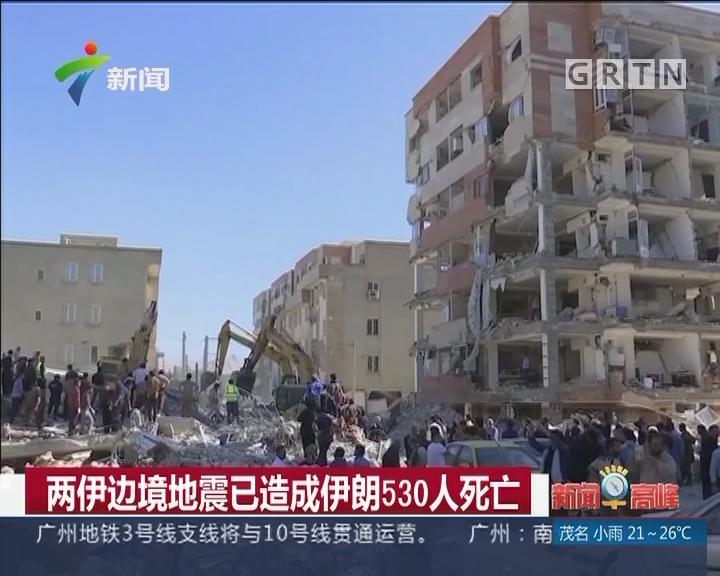 两伊边境地震已造成伊朗530人死亡