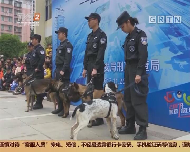 深圳警营开放日:CID刑事技术实验室首次开放