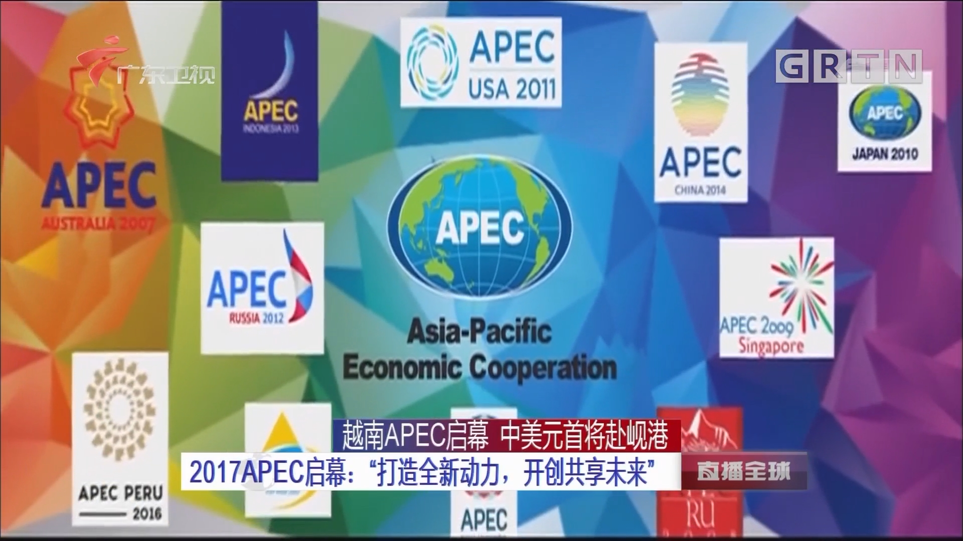 """越南APEC启幕 中美元首将赴岘港 2017APEC启幕:""""打造全新动力,开创共享未来"""""""