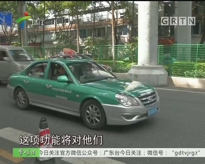 广州:扫二维码可投诉出租车服务