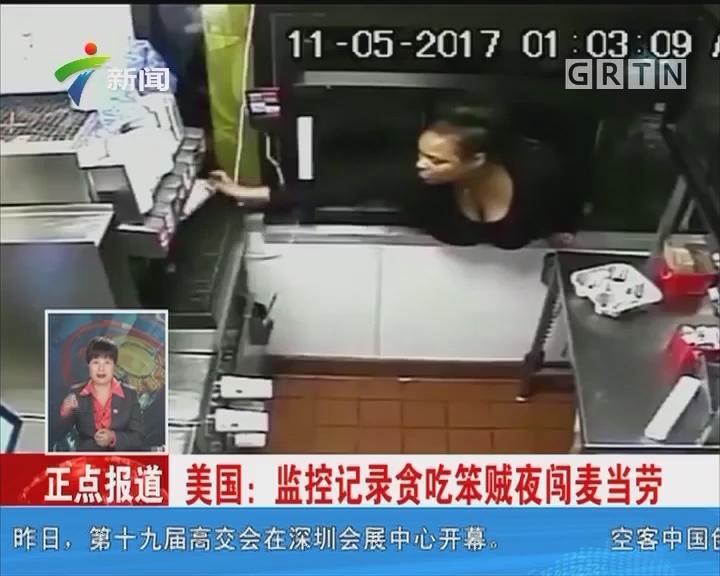 美国:监控记录贪吃笨贼夜闯麦当劳