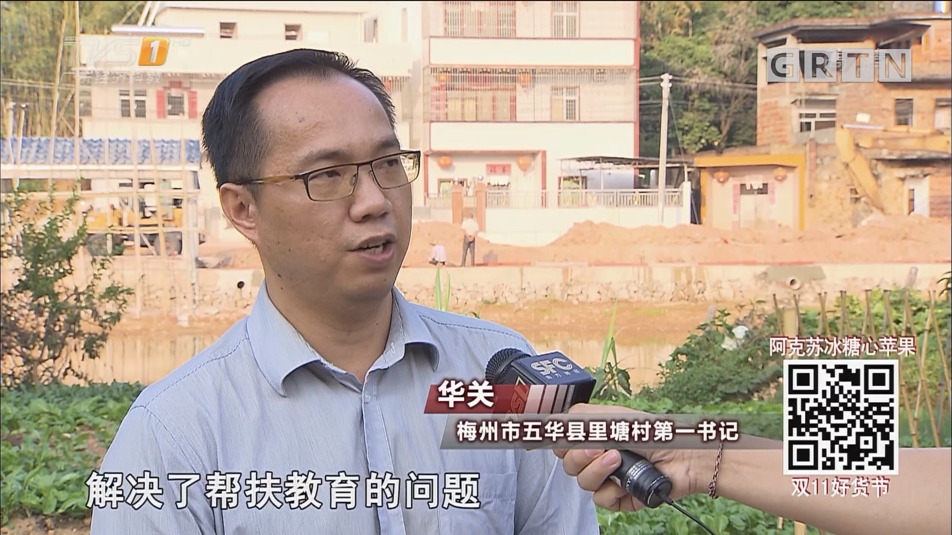 梅州五华:精准脱贫路上 一个都不能少