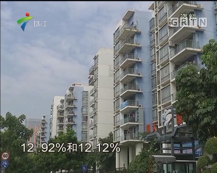 广州:今年二手住宅成交价首现下调