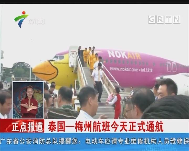 泰国——梅州航班今天正式通航