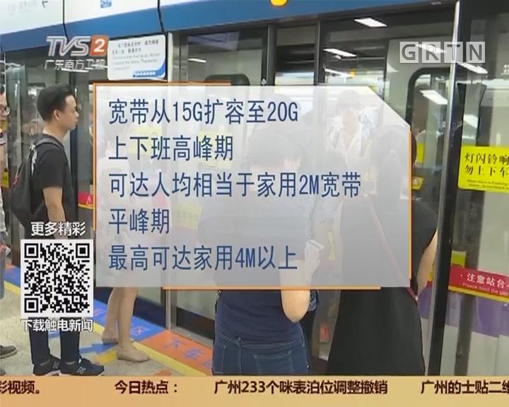 广州:地铁WiFi全面升级 享受高速安全网络