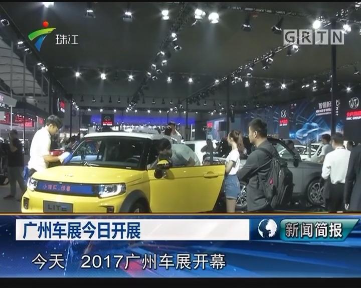 广州车展今日开展