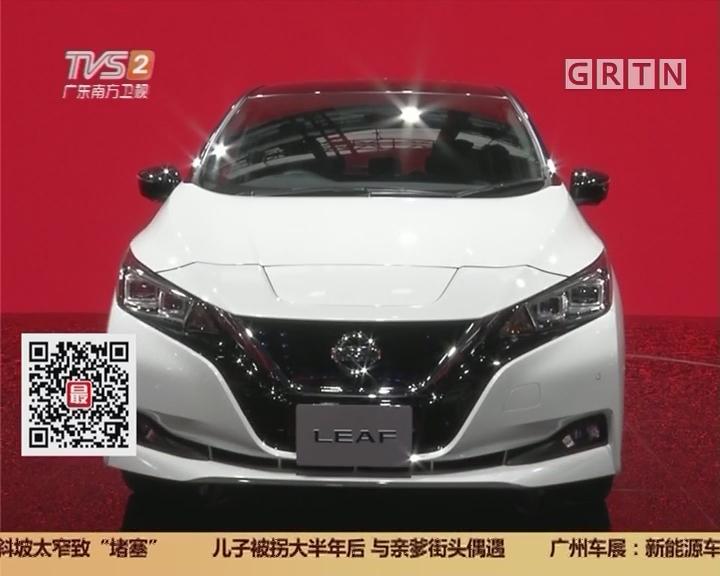 广州车展:新能源车大热 长续航车型吸睛