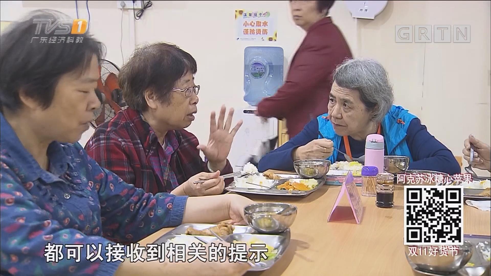 好消息!广州这11家长者饭堂统统免费吃