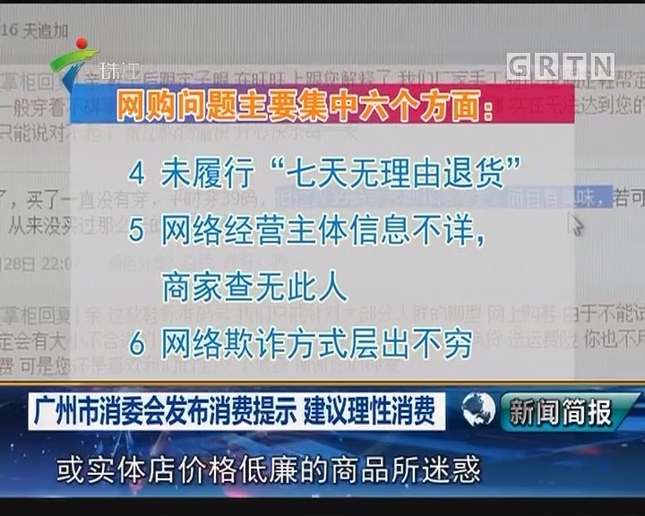 广州市消委会发布消费提示 建议理性消费