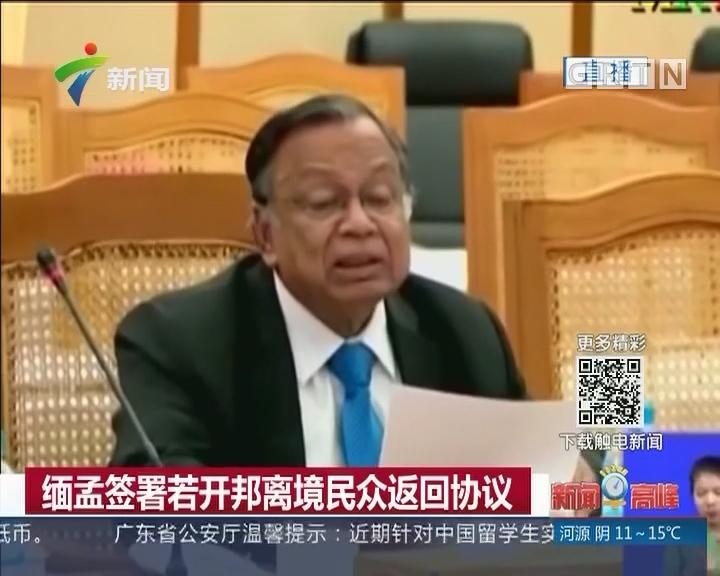 缅孟签署若开邦离境民众返回协议