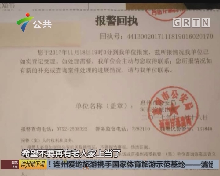 惠州:轻信高额回报投资36万 老人血本无归
