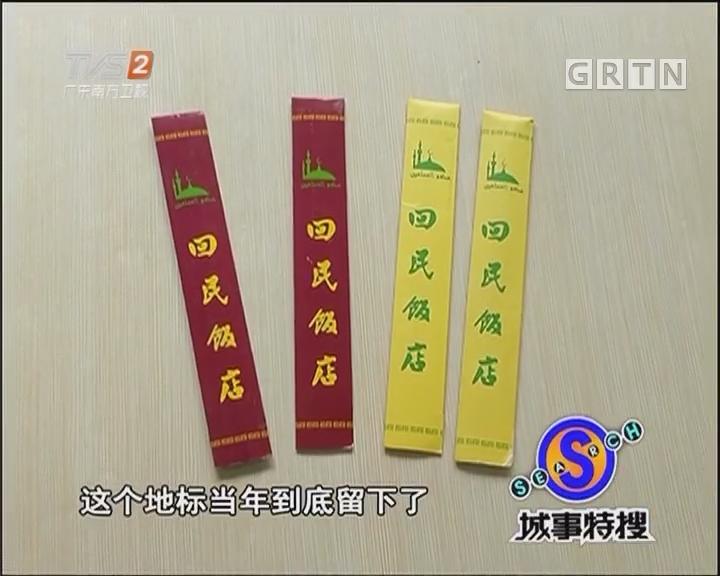 广州影像卅年:回民饭店