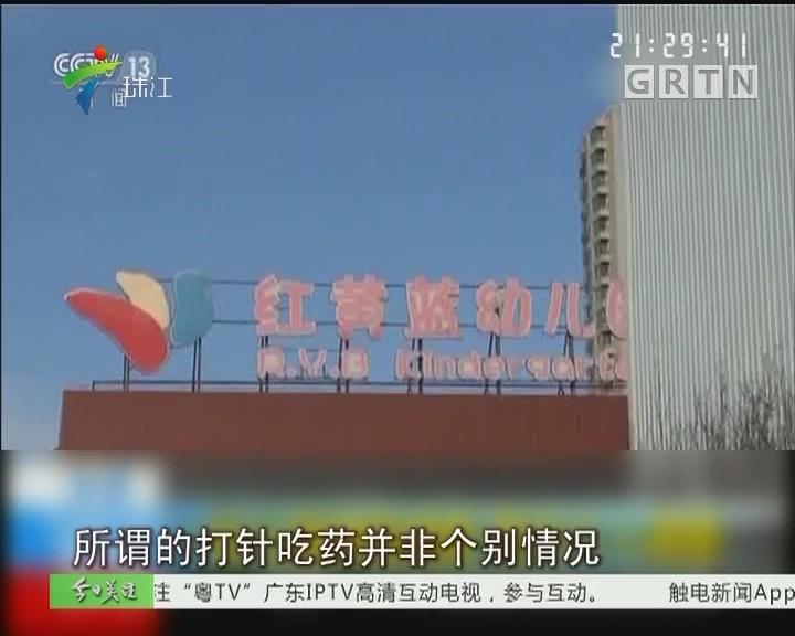 北京:一幼儿园被指虐童 警方介入调查