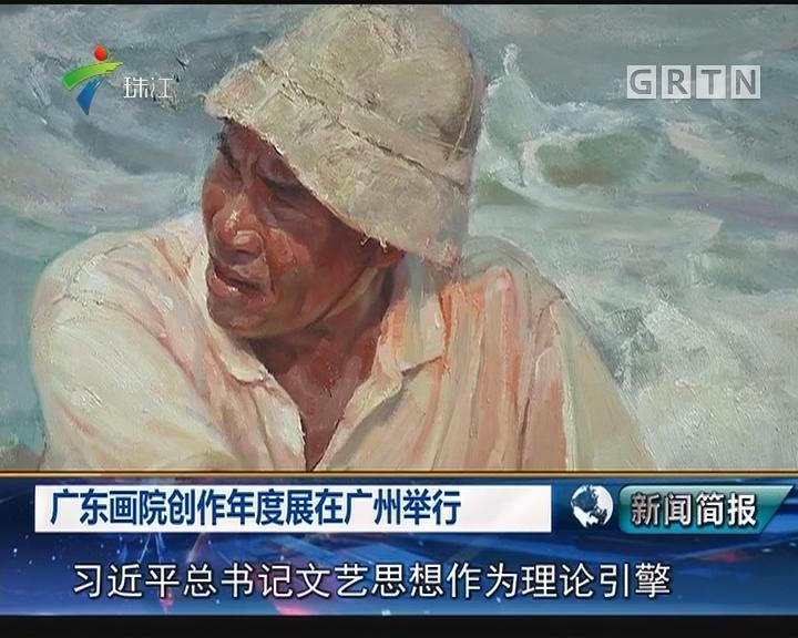 广东画院创作年度展在广州举行