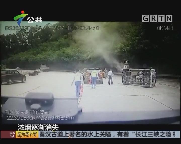 深圳:面包车侧翻冒烟 公交司机冒险营救
