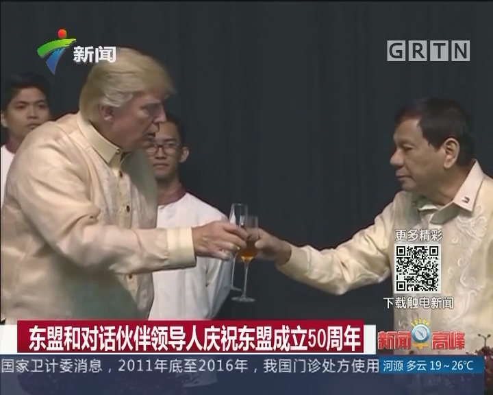东盟和对话伙伴领导人庆祝东盟成立50周年