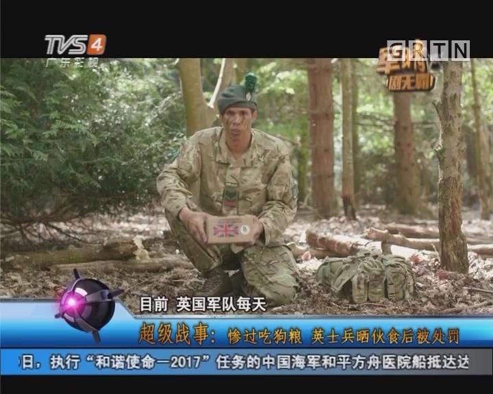 [2017-11-20]军晴剧无霸:超级战事:惨过吃狗粮 英士兵伙食有多差