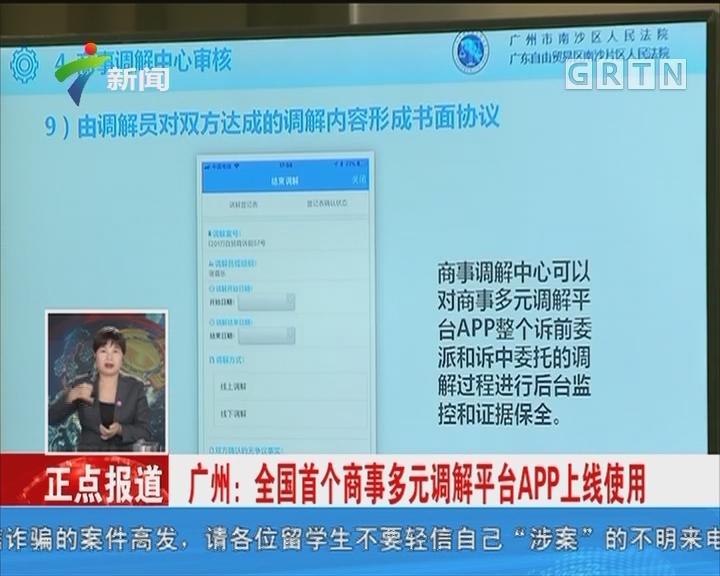 广州:全国首个商事多元调解平台APP上线使用