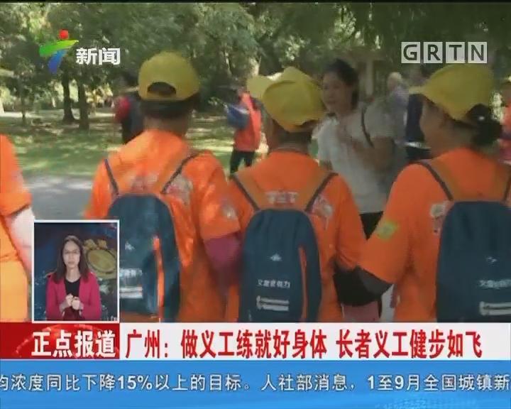 广州:做义工练就好身体 长者义工健步如飞