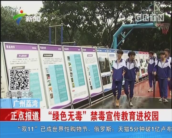 """广州荔湾:""""绿色无毒""""禁毒宣传教育进校园"""