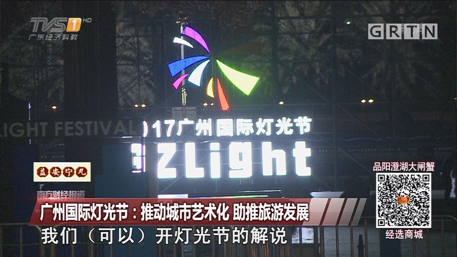 广州国际灯光节:推动城市艺术化 助推旅游发展