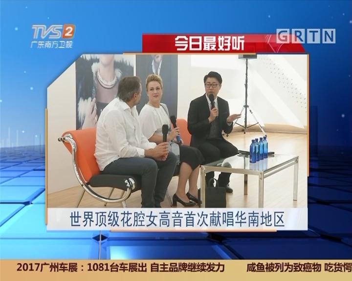 今日最好听:世界顶级花腔女高音首次献唱华南地区