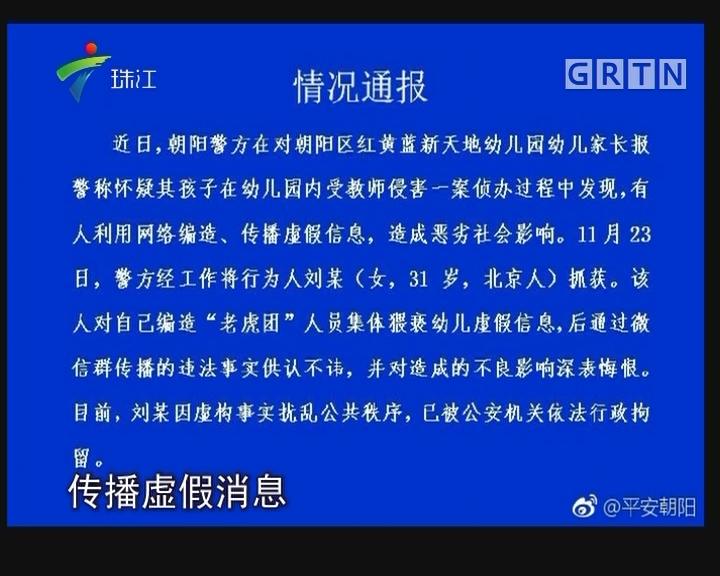 警方通报:红黄蓝幼儿园老师刘某某被刑拘