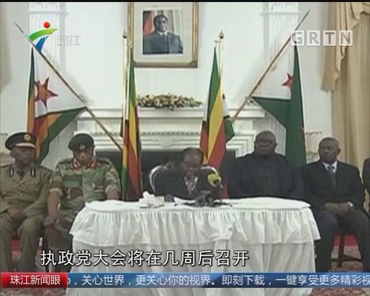 穆加贝被执政党解职 全国讲话不提辞职