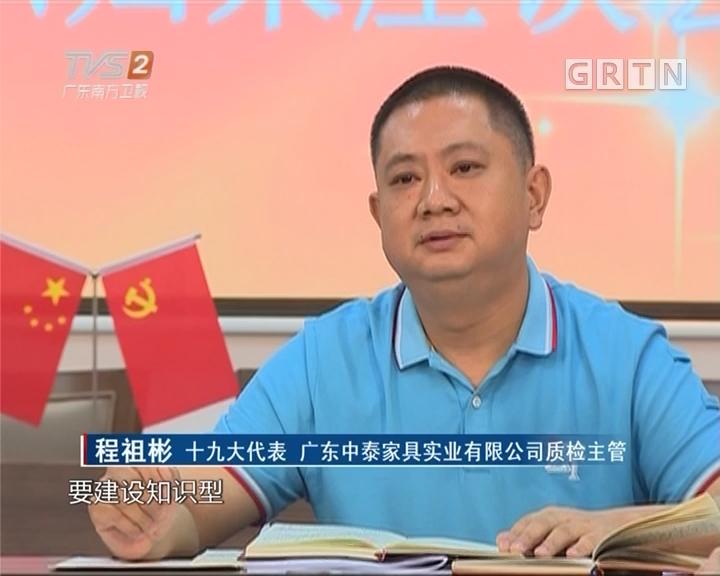 党代表在基层 程祖彬:用新思路谋划新发展 以新作为展现新气象