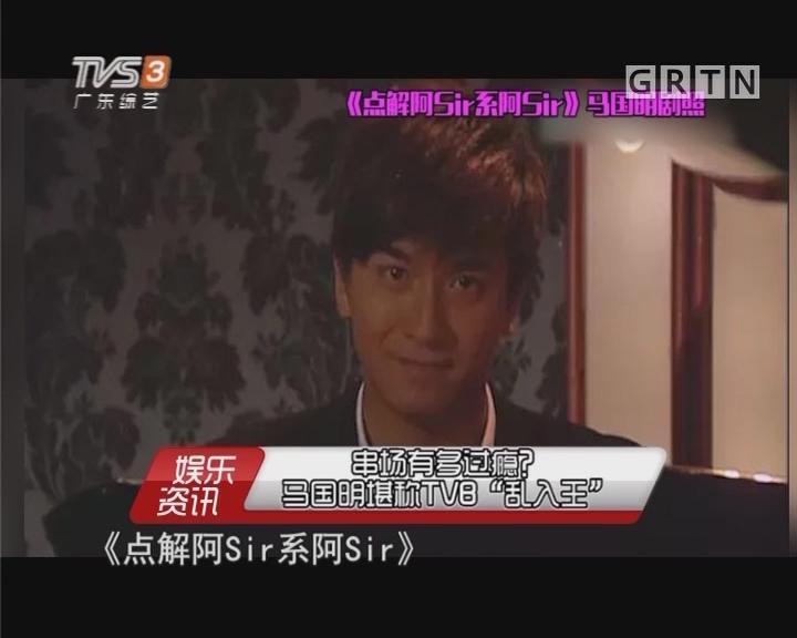 """串场有多过瘾? 马国明堪称TVB""""乱入王"""""""