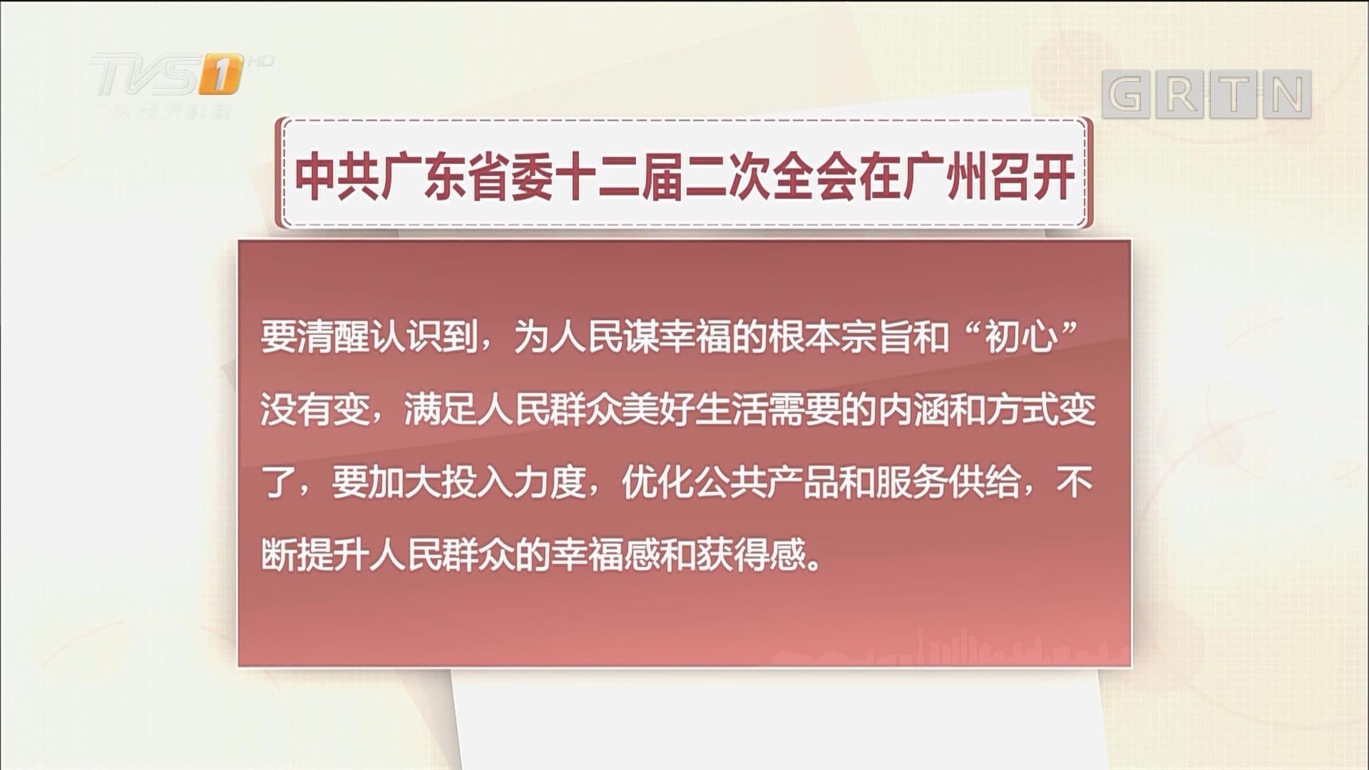 中共广东省委十二届二次全会在广州召开 李希就深入学习宣传贯彻党的十九大精神作专题讲话