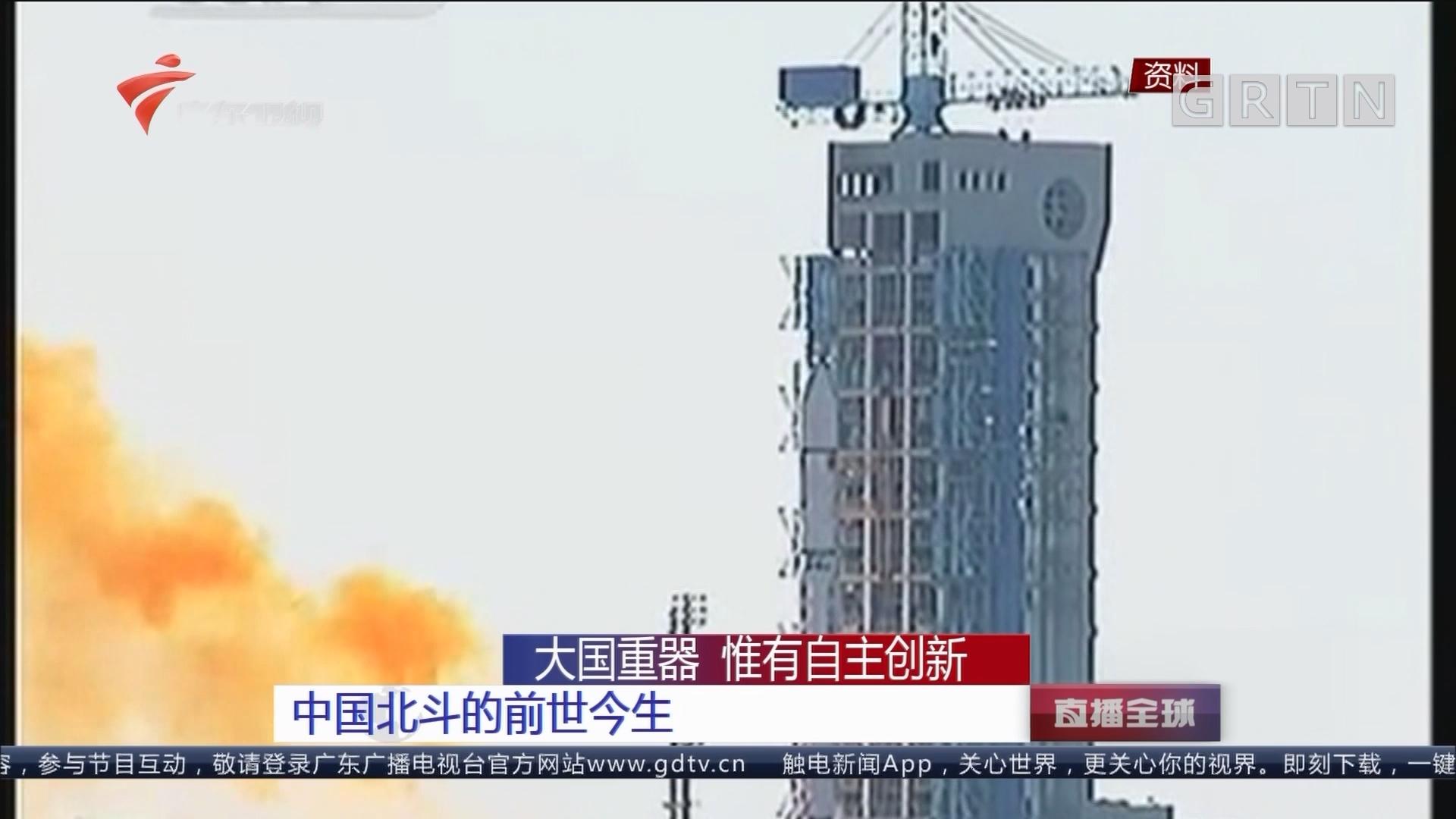 大国重器 惟有自主创新:中国北斗的前世今生