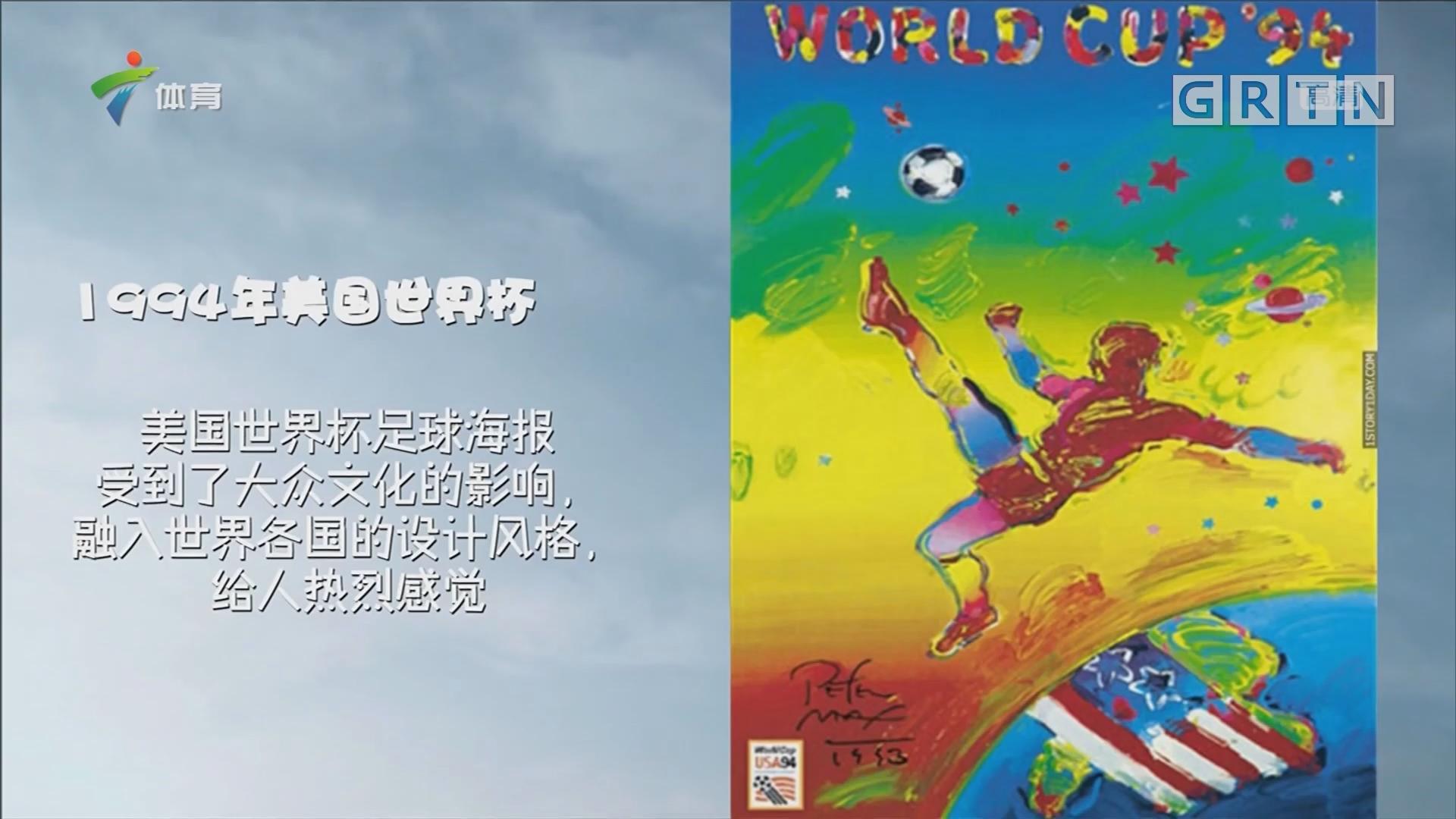 世界杯海报回顾