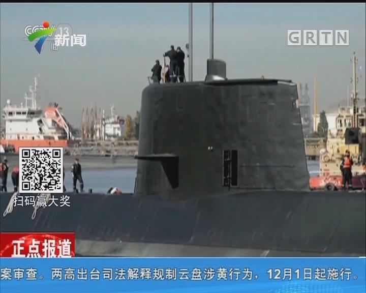 阿根廷:阿根廷海军潜艇失联 军方确认潜艇失联海域曾发生爆炸