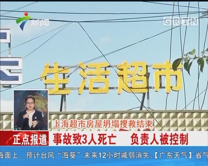 上海超市房屋坍塌搜救结束:事故致3人死亡 负责人被控制