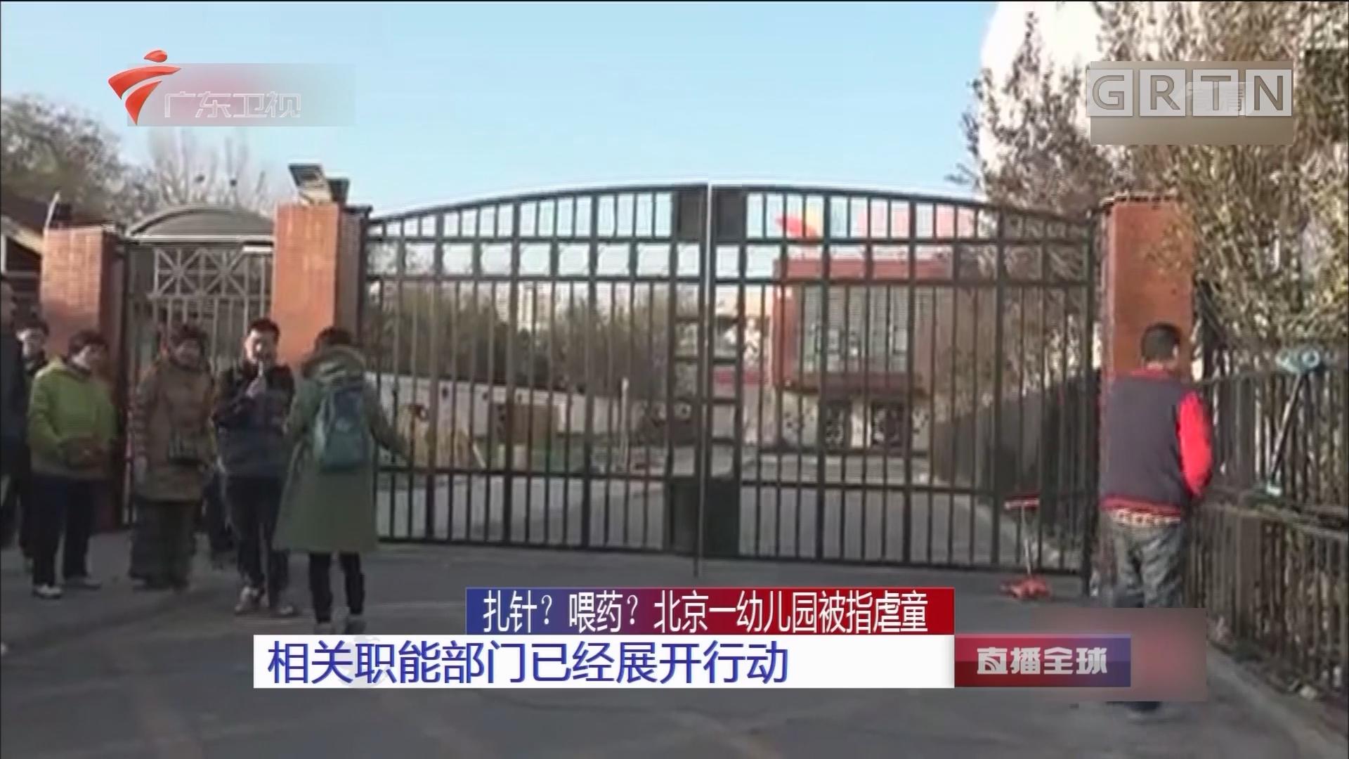扎针?喂药?北京一幼儿园被指虐童:相关职能部门已经展开行动