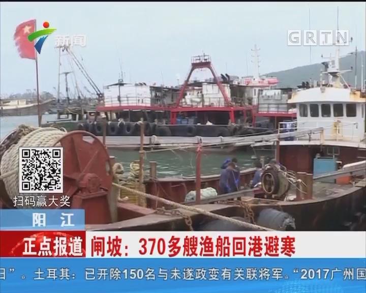 阳江 闸坡:370多艘渔船回港避寒