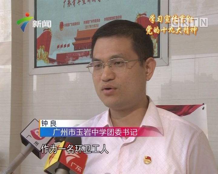 """广东:""""党的十九大精神"""" 广东青年宣讲团首场宣讲"""