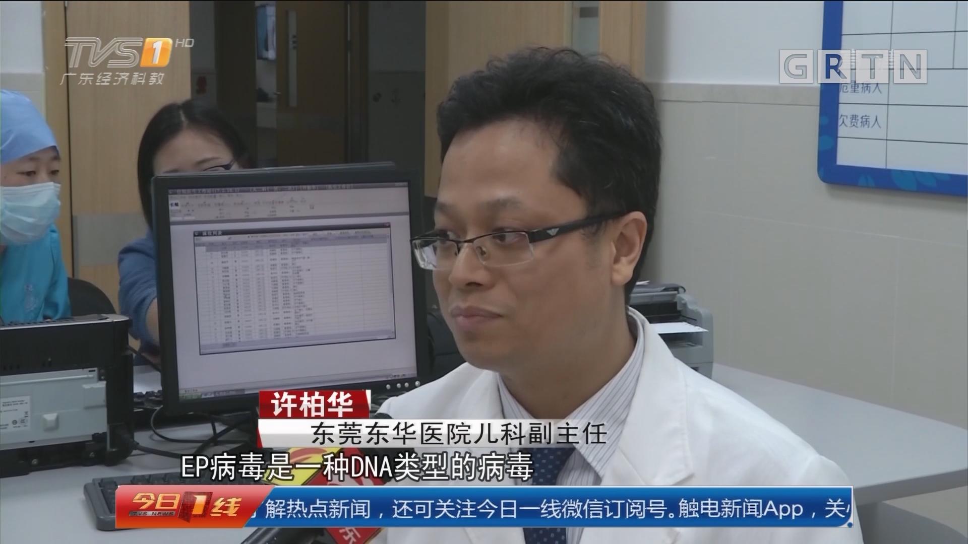 东莞:5岁男童感染EB病毒 高烧不退脸变形