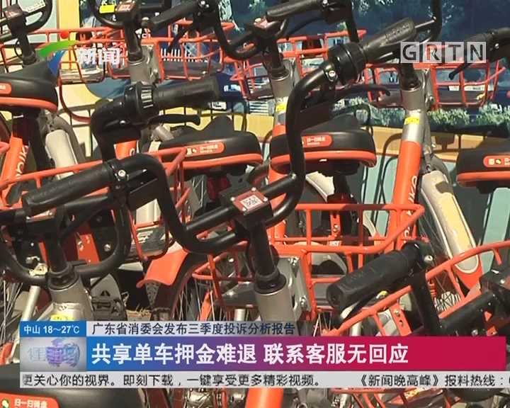 广东省消委会发布三季度投诉分析报告:共享单车押金难退 联系客服无回应