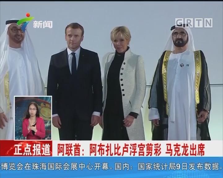 阿联酋:阿布扎比卢浮宫剪彩 马克龙出席