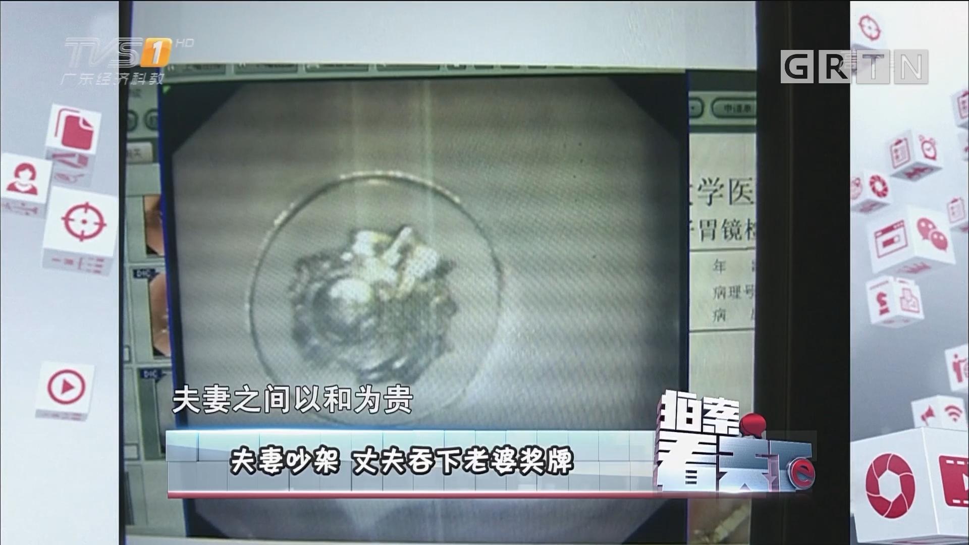 [HD][2017-10-31]拍案看天下:夫妻吵架 丈夫吞下老婆奖牌
